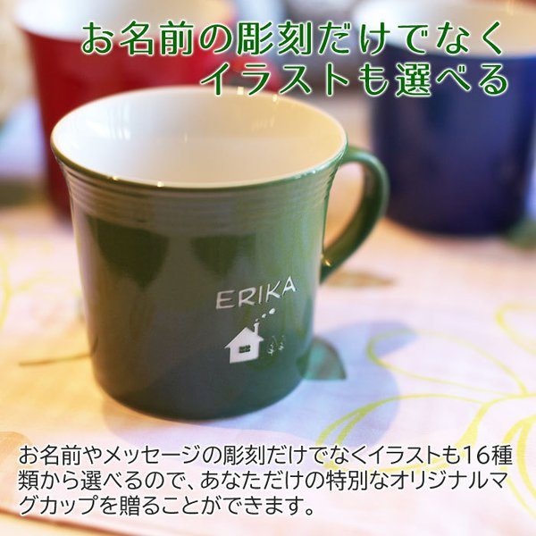 両親へのプレゼント 名入れ マグカップ 送料無料 結婚式 誕生日 お祝い ギフト カラフル|karin-e|03