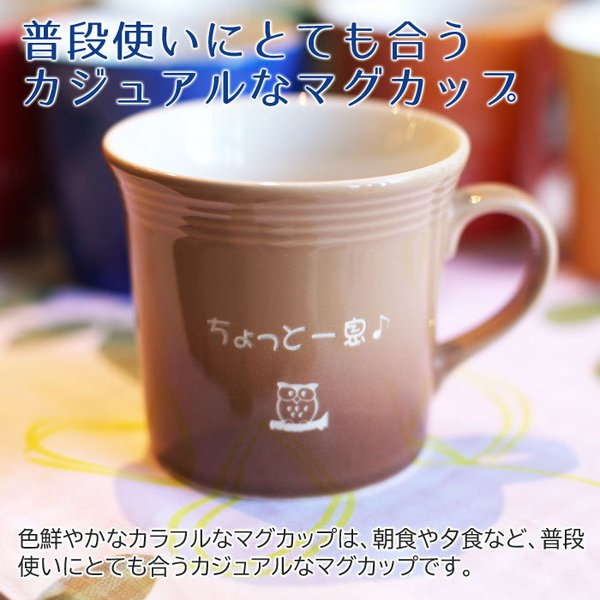 両親へのプレゼント 名入れ マグカップ 送料無料 結婚式 誕生日 お祝い ギフト カラフル|karin-e|04