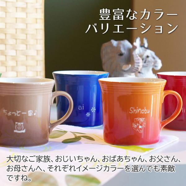 両親へのプレゼント 名入れ マグカップ 送料無料 結婚式 誕生日 お祝い ギフト カラフル|karin-e|05