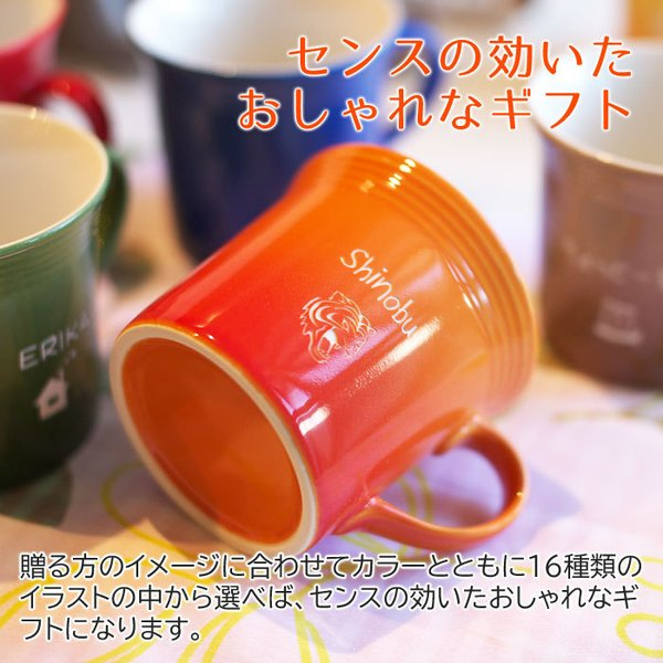 両親へのプレゼント 名入れ マグカップ 送料無料 結婚式 誕生日 お祝い ギフト カラフル|karin-e|06