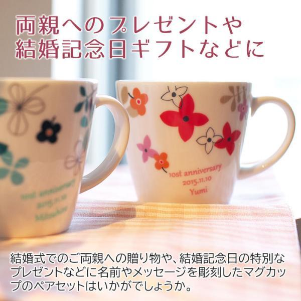 名入れ マグカップ ペア 送料無料 プレゼント ギフト 名入れペアマグ アラモード|karin-e|02