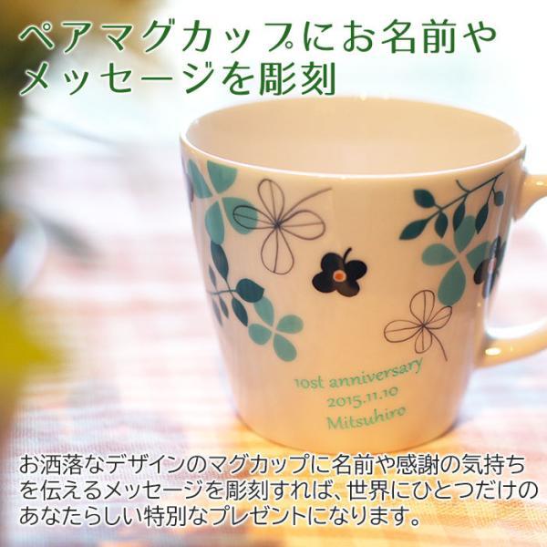 名入れ マグカップ ペア 送料無料 プレゼント ギフト 名入れペアマグ アラモード|karin-e|03
