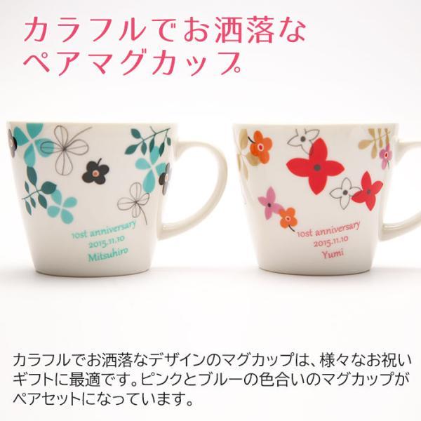 名入れ マグカップ ペア 送料無料 プレゼント ギフト 名入れペアマグ アラモード|karin-e|04