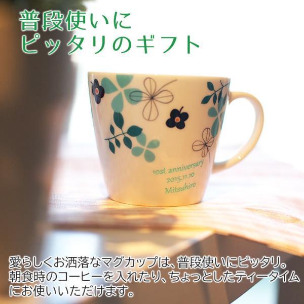 名入れ マグカップ ペア 送料無料 プレゼント ギフト 名入れペアマグ アラモード|karin-e|06