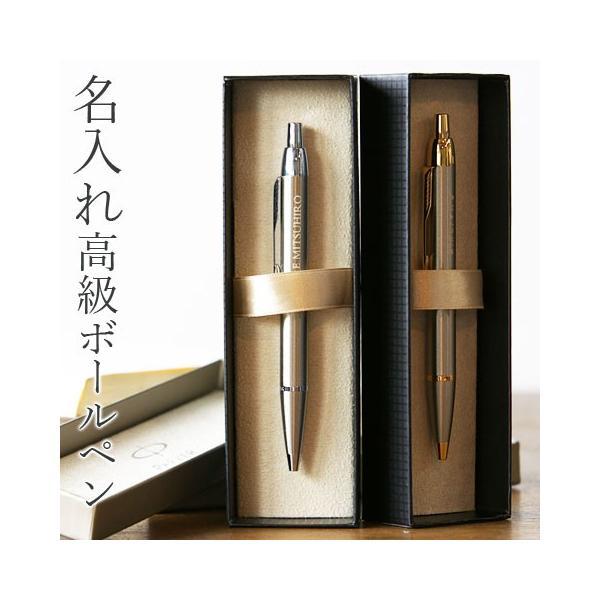 ボールペン 名入れ 送料無料 プレゼント ギフト 名入れボールペン パーカーIM|karin-e