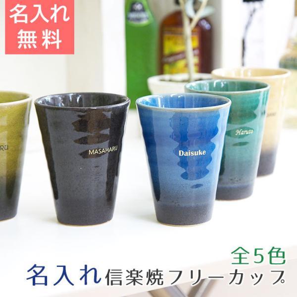 カップ タンブラー グラス 名入れ 送料無料 プレゼント ギフト 信楽焼 Jewel Cup ハーモニー karin-e