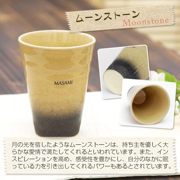 カップ タンブラー グラス 名入れ 送料無料 プレゼント ギフト 信楽焼 Jewel Cup ハーモニー karin-e 05