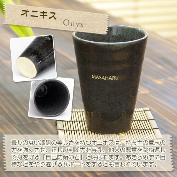 カップ タンブラー グラス 名入れ 送料無料 プレゼント ギフト 信楽焼 Jewel Cup ハーモニー karin-e 06