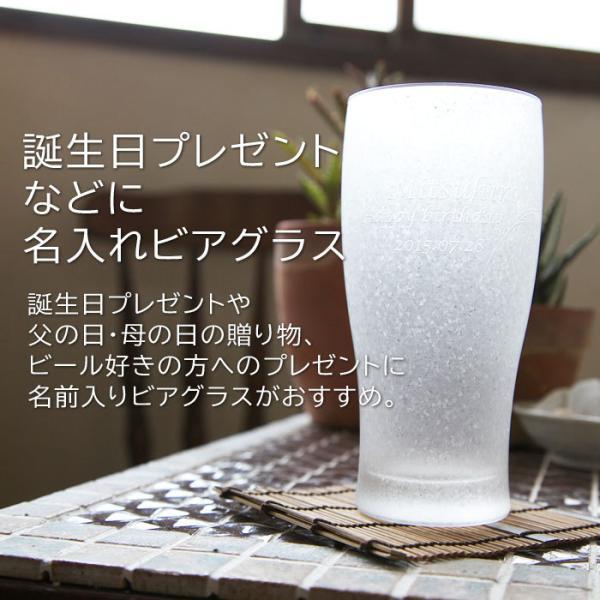 父の日 ビアグラス 名入れ 送料無料 プレゼント ギフト きらめき名入れビアグラス|karin-e|02