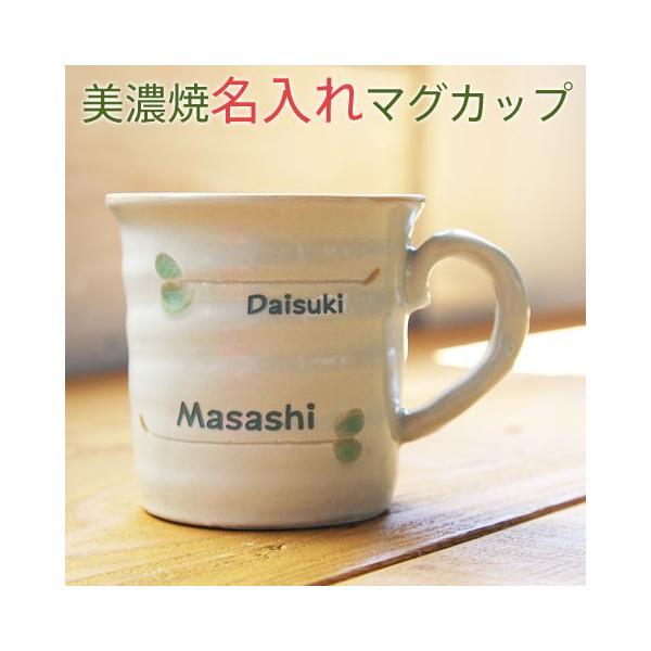 マグカップ 名入れ 送料無料 プレゼント ギフト 美濃焼 すずしろ ろくろ マグカップ|karin-e