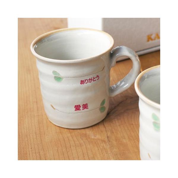 マグカップ 名入れ 送料無料 プレゼント ギフト 美濃焼 すずしろ ろくろ マグカップ|karin-e|03