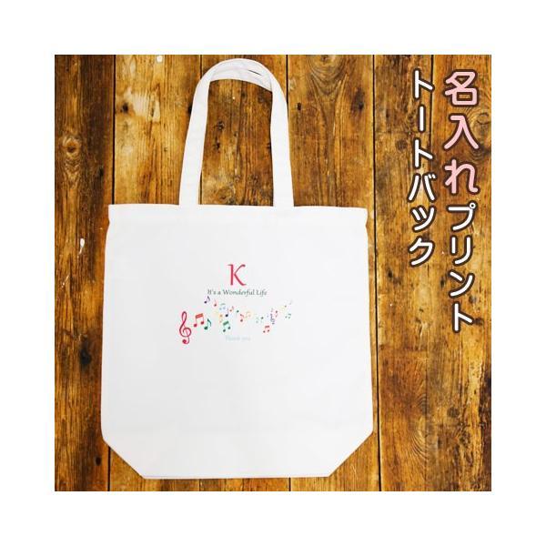 引き出物袋 バック トートバック オリジナル プリント 名入れ プレゼント 名入れプリント キャンバストートバック M karin-e