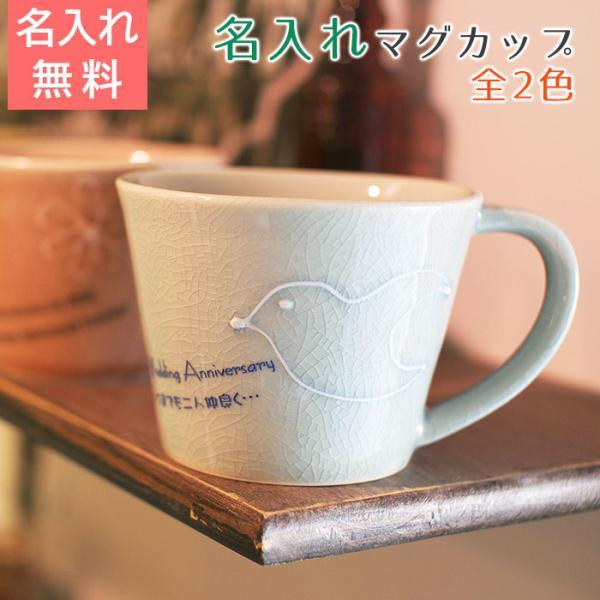 マグカップ 名入れ 送料無料 プレゼント ギフト 美濃焼 名入れマグカップ ナチュラル karin-e