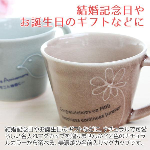 マグカップ 名入れ 送料無料 プレゼント ギフト 美濃焼 名入れマグカップ ナチュラル karin-e 02