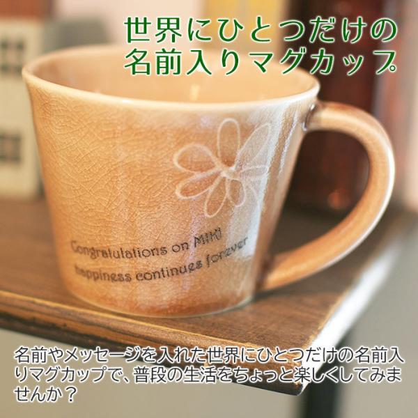 マグカップ 名入れ 送料無料 プレゼント ギフト 美濃焼 名入れマグカップ ナチュラル karin-e 03