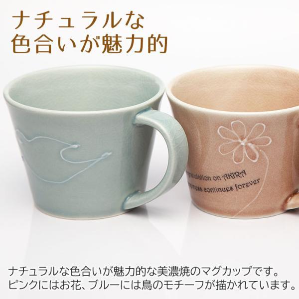 マグカップ 名入れ 送料無料 プレゼント ギフト 美濃焼 名入れマグカップ ナチュラル karin-e 04