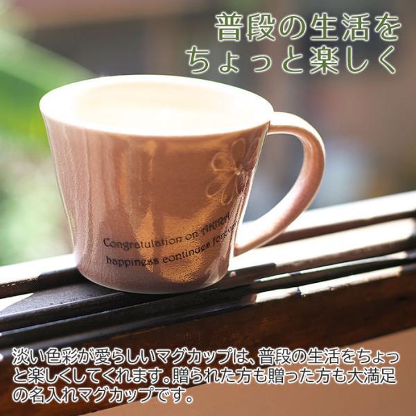 マグカップ 名入れ 送料無料 プレゼント ギフト 美濃焼 名入れマグカップ ナチュラル karin-e 06