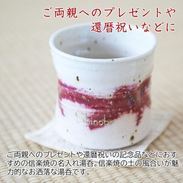 湯呑み 名入れ 送料無料 プレゼント ギフト 信楽焼 名入れおしゃれ湯呑み 木箱入り|karin-e|02