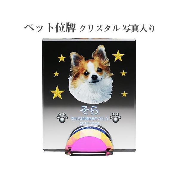 ペット クリスタル 位牌 ペット位牌 オーダーメイド フルカラー印刷 メモリアルクリスタル オブロング PHOT用