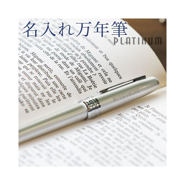 万年筆 ペン 名入れ 送料無料 プレゼント ギフト 名入れ万年筆 プラチナ|karin-e