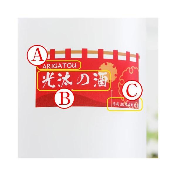 ビアジョッキ ビールグラス 名入れ プレゼント ギフト 名入れビアジョッキ オリジナルプリント 料亭ラベル|karin-e|02