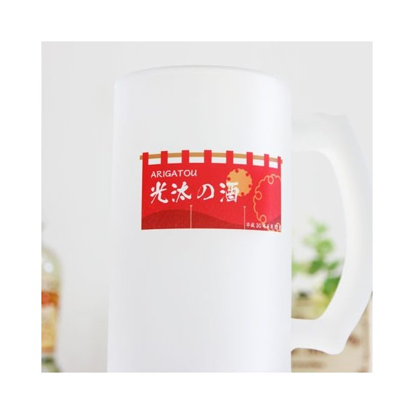 ビアジョッキ ビールグラス 名入れ プレゼント ギフト 名入れビアジョッキ オリジナルプリント 料亭ラベル|karin-e|05