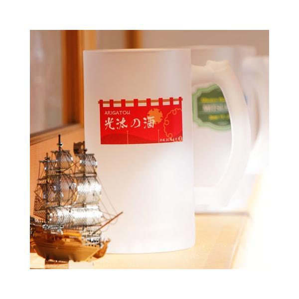 ビアジョッキ ビールグラス 名入れ プレゼント ギフト 名入れビアジョッキ オリジナルプリント 料亭ラベル|karin-e|07