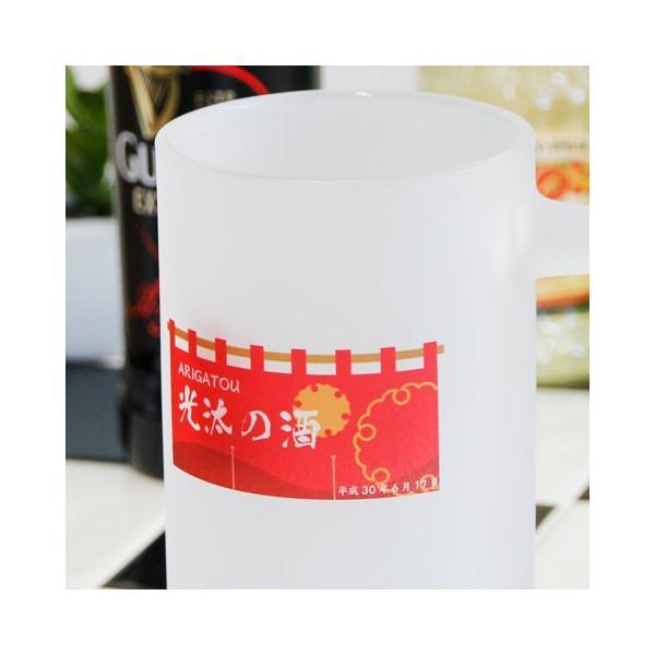 ビアジョッキ ビールグラス 名入れ プレゼント ギフト 名入れビアジョッキ オリジナルプリント 料亭ラベル|karin-e|08