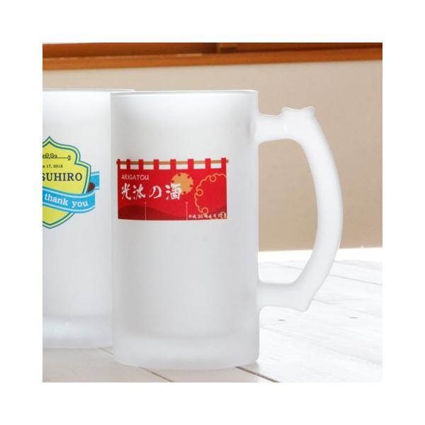 ビアジョッキ ビールグラス 名入れ プレゼント ギフト 名入れビアジョッキ オリジナルプリント 料亭ラベル|karin-e|10