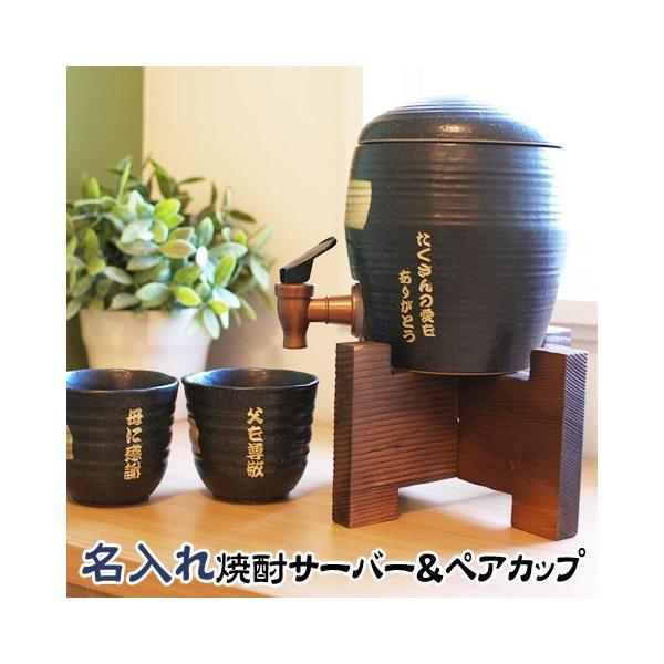 焼酎サーバー ロックカップ ペア 名入れ 送料無料 プレゼント ギフト 名入れ焼酎サーバーロックカップセット|karin-e