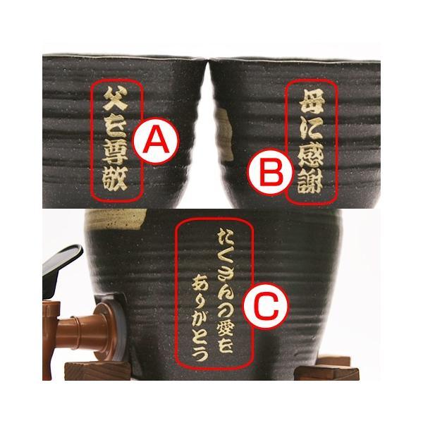 焼酎サーバー ロックカップ ペア 名入れ 送料無料 プレゼント ギフト 名入れ焼酎サーバーロックカップセット|karin-e|04
