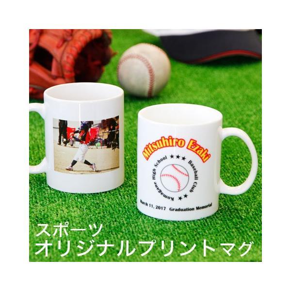 マグカップ オリジナル プリント 名入れ プレゼント ギフト 名入れマグカップ オリジナルプリント スポーツ karin-e