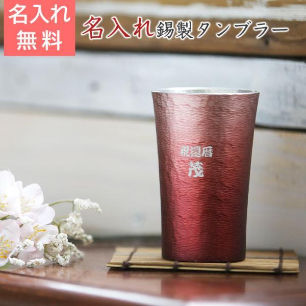 タンブラー カップ 名入れ 送料無料 プレゼント ギフト 錫(すず)製 名入れタンブラー 赤 karin-e