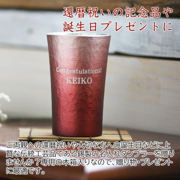 タンブラー カップ 名入れ 送料無料 プレゼント ギフト 錫(すず)製 名入れタンブラー 赤 karin-e 02