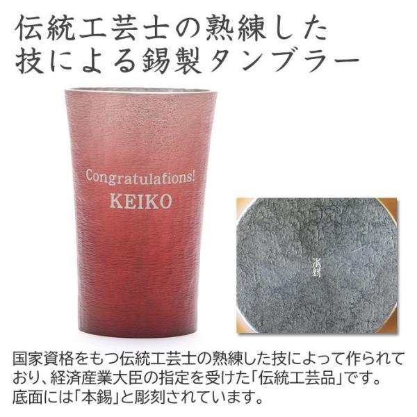 タンブラー カップ 名入れ 送料無料 プレゼント ギフト 錫(すず)製 名入れタンブラー 赤 karin-e 04