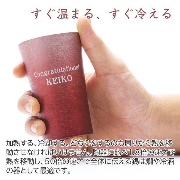 タンブラー カップ 名入れ 送料無料 プレゼント ギフト 錫(すず)製 名入れタンブラー 赤 karin-e 05