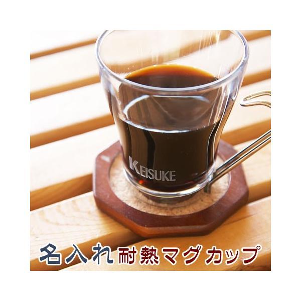 名入れ マグカップ 送料無料 プレゼント ギフト 耐熱マグカップ|karin-e