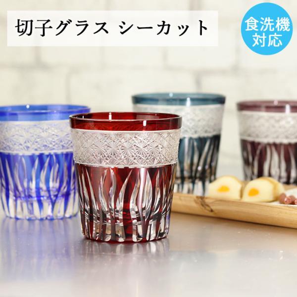 切子グラス ガラス コップ 食洗機対応 オールド グラス タンブラー 夏 食器 シーカット お酒 日本酒 冷酒 和モダン おしゃれ かわいい