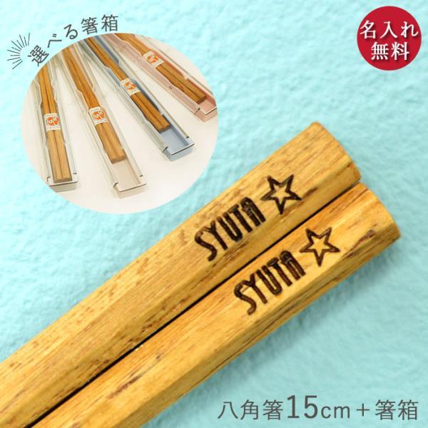 名前 入り 子供用 箸 八角 くりの木 栗 15cm 食洗機対応 箸箱 セット ピンク ブルー
