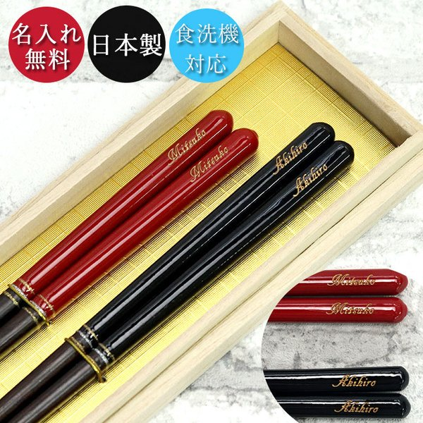 名入れ 箸 夫婦箸 絹糸 赤黒 日本製 若狭塗箸 2膳 ペアセット 桐箱入り 食洗機対応