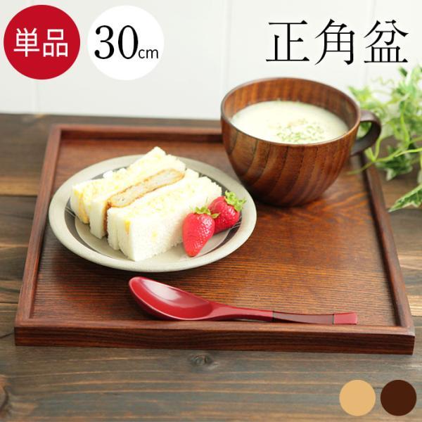お盆 トレー 木製 正角盆30×30cm 茶 白木 全2種
