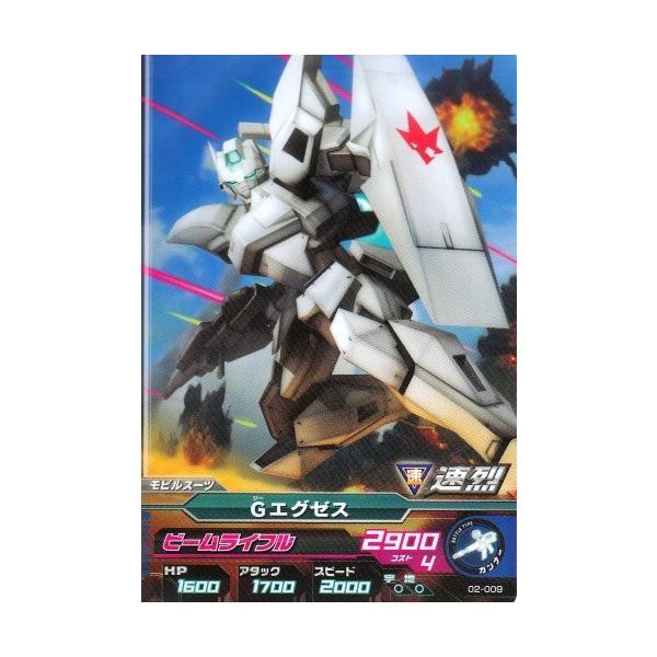 ガンダムトライエイジ 2弾 C Gエグゼス 【ビームライフル】(02-009)