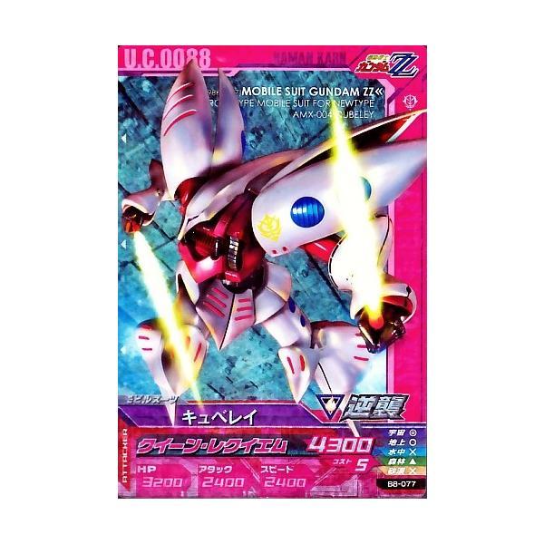 ガンダムトライエイジ BUILD MS 8弾 CP (B8-077) キュベレイ 【クイーン・レクイエム】
