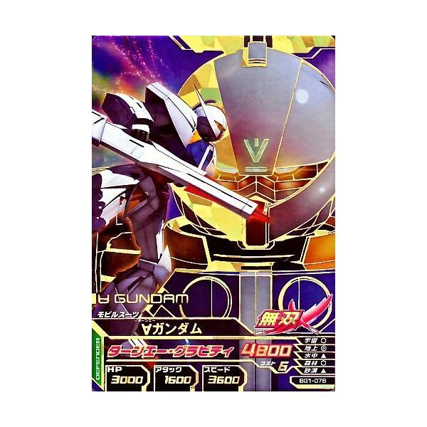 ガンダムトライエイジ BUILD G1弾 CP (BG1-078) ∀ガンダム 【ターンエー・グラビティ】 【キャンペーンカード】