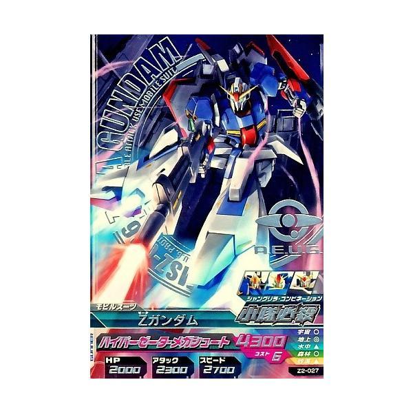 ガンダムトライエイジ ジオンの興亡 2弾 R Zガンダム 【ハイパーゼータ・メガシュート】(Z2-027)