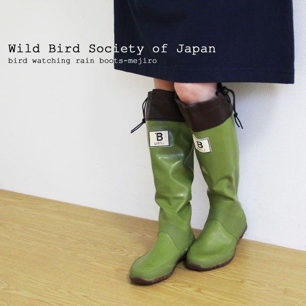 日本野鳥の会(Wild Bird Society of Japan)バードウォッチング長靴 メジロ軽い履き心地も嬉しいパッカブルレインブーツ