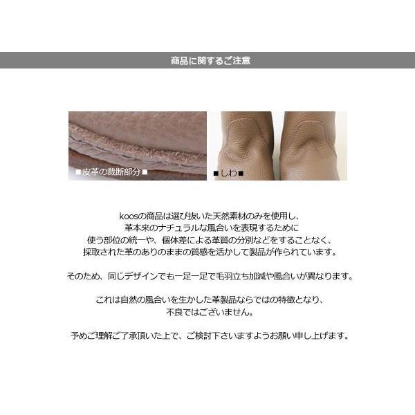 【SALE】KOOS(コース)VALENTIGN L(バレンタイン)レースアップの大人かわいいデザイン。ナチュラルレザーの風合いも魅力のロングブーツ