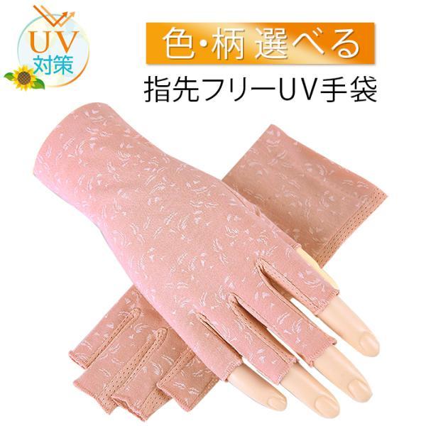 手袋アームカバー指先なし指切紫外線対策UVレディース薄手ショートメッシュ滑り止めスマホ運転全6色フリー7042pc5