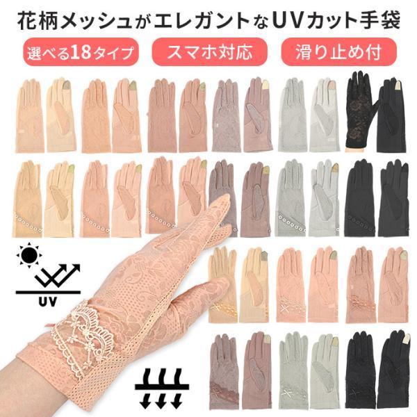 UV手袋レディース紫外線対策手袋スマートフォン対応通学通勤ドライブ自転車直接触れないつり革押しボタン7071(pc5)