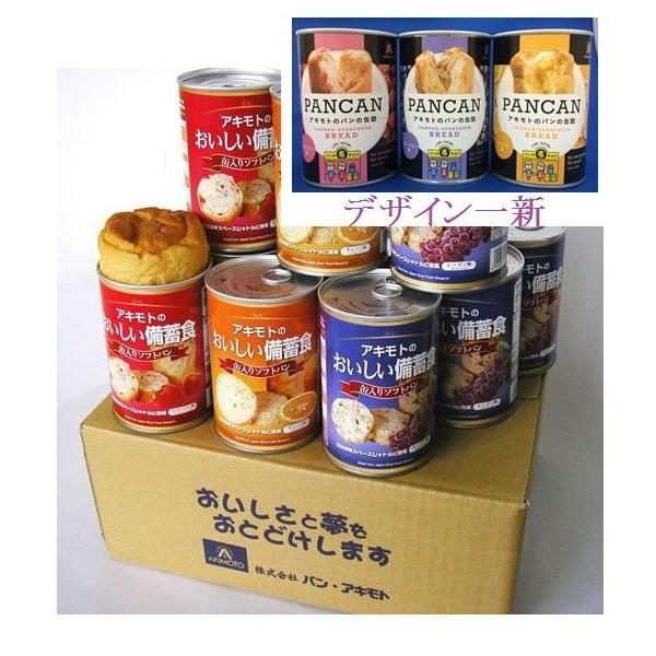 アキモトのパンの缶詰12缶 3種類の味